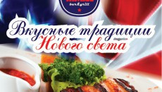 """Yankee Bar and Grill"" Ресторан"