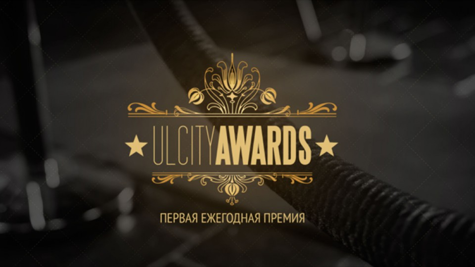 UL City Awards ждет ребрендинг