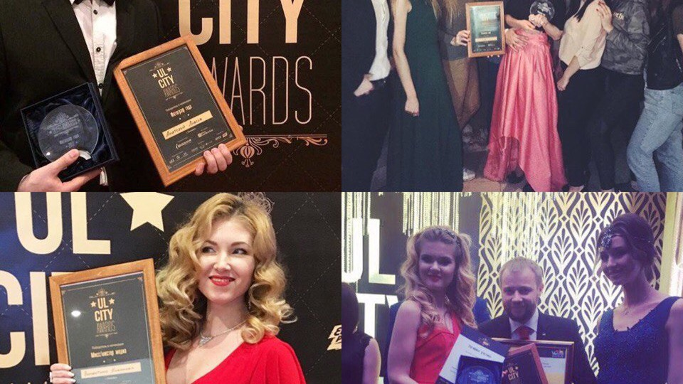 Премия Ul City Awards-2017. Лучшими признали Fondu club, бизнесмена Николая Солодовникова, фотографа Анатолия Лиясова
